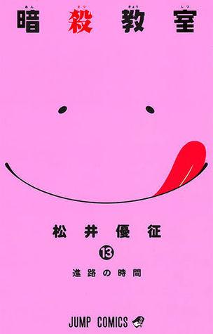 暗殺教室 13 [Ansatsu Kyoushitsu 13]