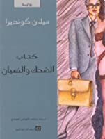 كتاب الضحك والنسيان