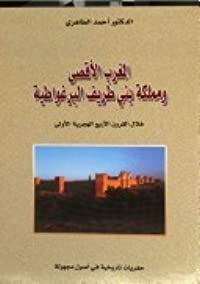 المغرب الأقصى ومملكة بني طريف البرغواطية: خلال القرون الأربع الهجرية الأولى