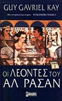 Οι λέοντες του Αλ Ρασάν, Tόμος 1