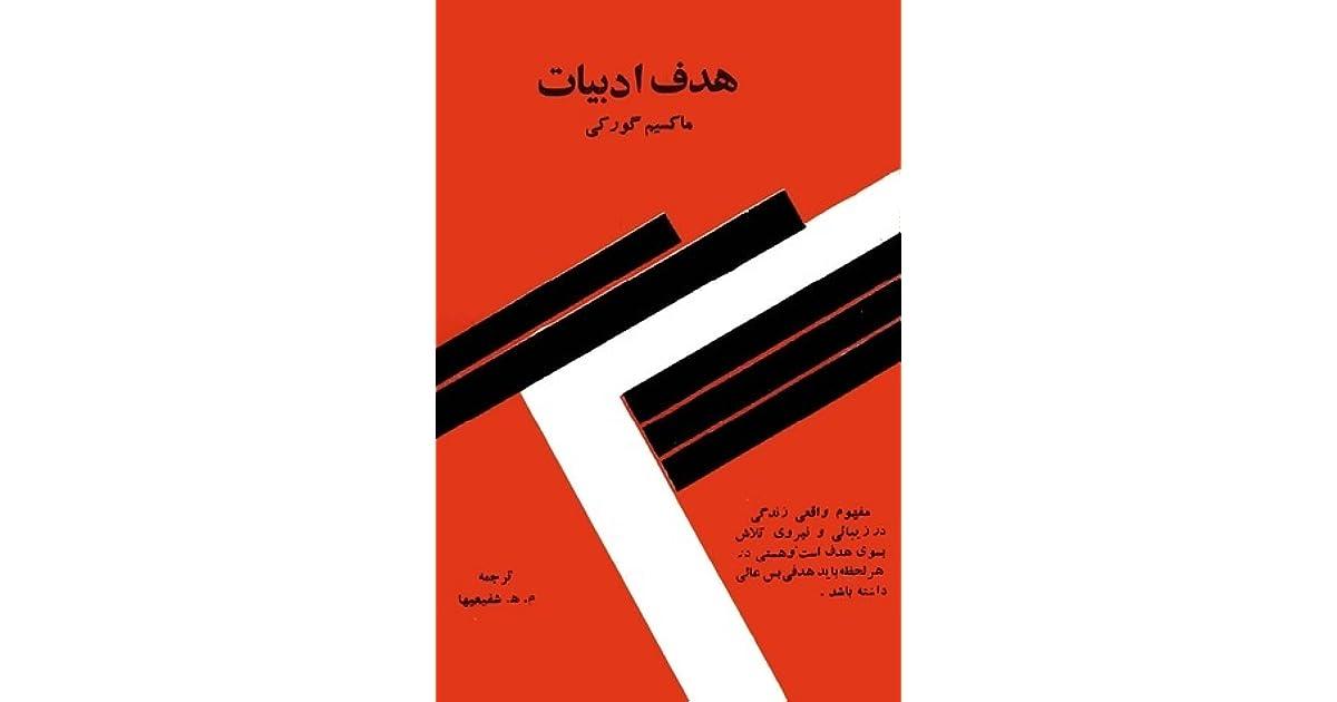 Image result for کتاب هدف ادبیات از ماکسیم گورکی