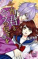 今宵、君とキスの契りを 2 [Koyoi, Kimi to Kiss no Chigiri o 2]