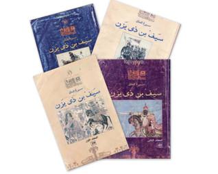 سيرة الملك سيف بن ذي يزن المجلد الثاني