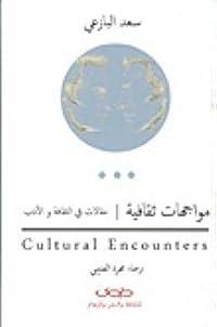 مواجهات ثقافية :مقالات في الثقافة والأدب