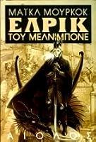 Έλρικ του Μελνιμπονέ  (The Elric Saga #1)