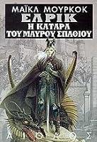 Η κατάρα του μαύρου σπαθιού  (The Elric Saga #4)