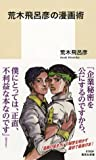 荒木飛呂彦の漫画術 [Araki Hirohiko no Manga Jutsu]