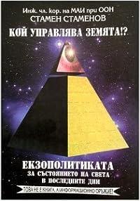 Кой управлява Земята!?