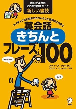 [音声DL付]英会話きちんとフレーズ100  by  スティーブ・ソレイシィ