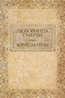 Любовница смерти [Ljubovnica smerti] (Приключения Эраста Фандорина #9)