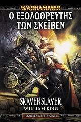 Ο εξολοθρευτής των Σκέιβεν by William King