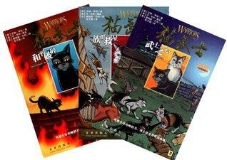 Warrior Cat Vol 1-3(comic book) by (ying )heng te