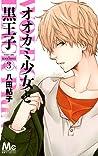 オオカミ少女と黒王子 3 [Ookami Shoujo to Kuro Ouji 3] (Wolf Girl and Black Prince, #3)