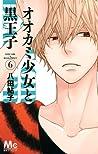 オオカミ少女と黒王子 6 [Ookami Shoujo to Kuro Ouji 6] (Wolf Girl and Black Prince, #6)