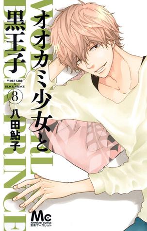 オオカミ少女と黒王子 8 [Ookami Shoujo to Kuro Ouji 8] (Wolf Girl and Black Prince, #8)