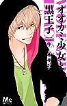 オオカミ少女と黒王子 9 [Ookami Shoujo to Kuro Ouji 9] (Wolf Girl and Black Prince, #9)