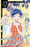 ニセコイ 17 [Fake Love 17] (Nisekoi, #17)