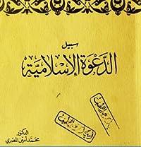 سبيل الدعوة الإسلامية