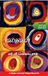 காதுகள் (Kaathugal)