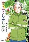 かくかくしかじか 5 (Kakukaku Shikajika, #5)