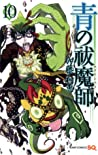 青の祓魔師 10 [Ao no Exorcist 10] (Blue Exorcist, #10)