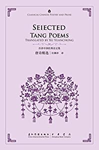 Selected Tang poems(Classical Chinese Poetry and Prose Series)(English-Chinese edition)