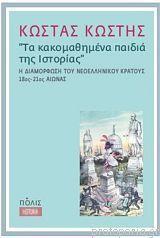 «Τα κακομαθημένα παιδιά της Ιστορίας»: Η διαμόρφωση του νεοελληνικού κράτους, 18ος-21ος αιώνας Κώστας Κωστής