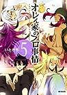 オレん家のフロ事情 5 [Orenchi no Furo Jijou 5] (Merman in My Tub, #5)