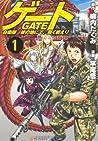 ゲート 1―自衛隊彼の地にて、斯く戦えり (Gate #1)