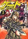 ゲート 2―自衛隊彼の地にて、斯く戦えり (Gate #2)