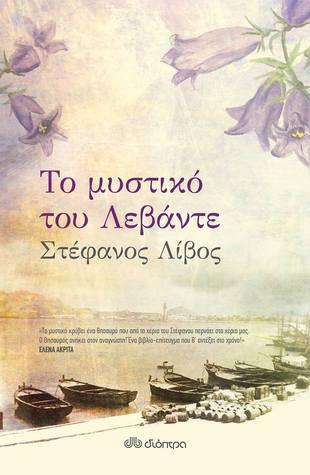 Το Μυστικό του Λεβάντε by Stefanos Livos