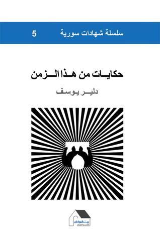 حكايات من هذا الزمن - سلسلة شهادات سورية #5