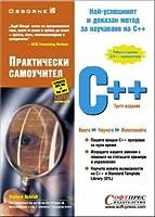 C++ Практически самоучител