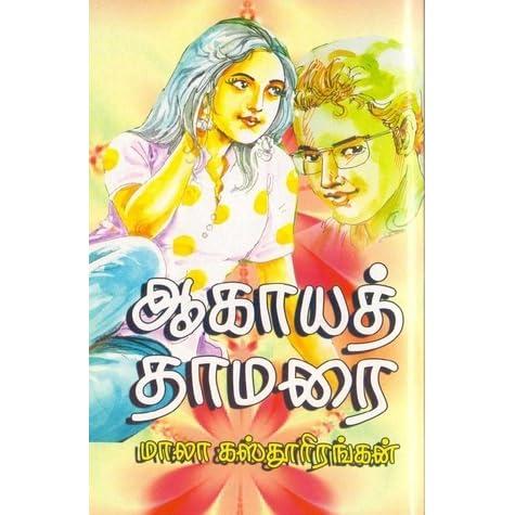 ஆக யத த மர By Mala Kasthurirangan