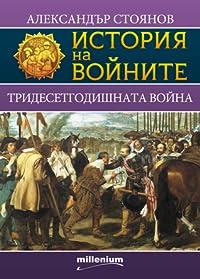 Тридесетгодишната война