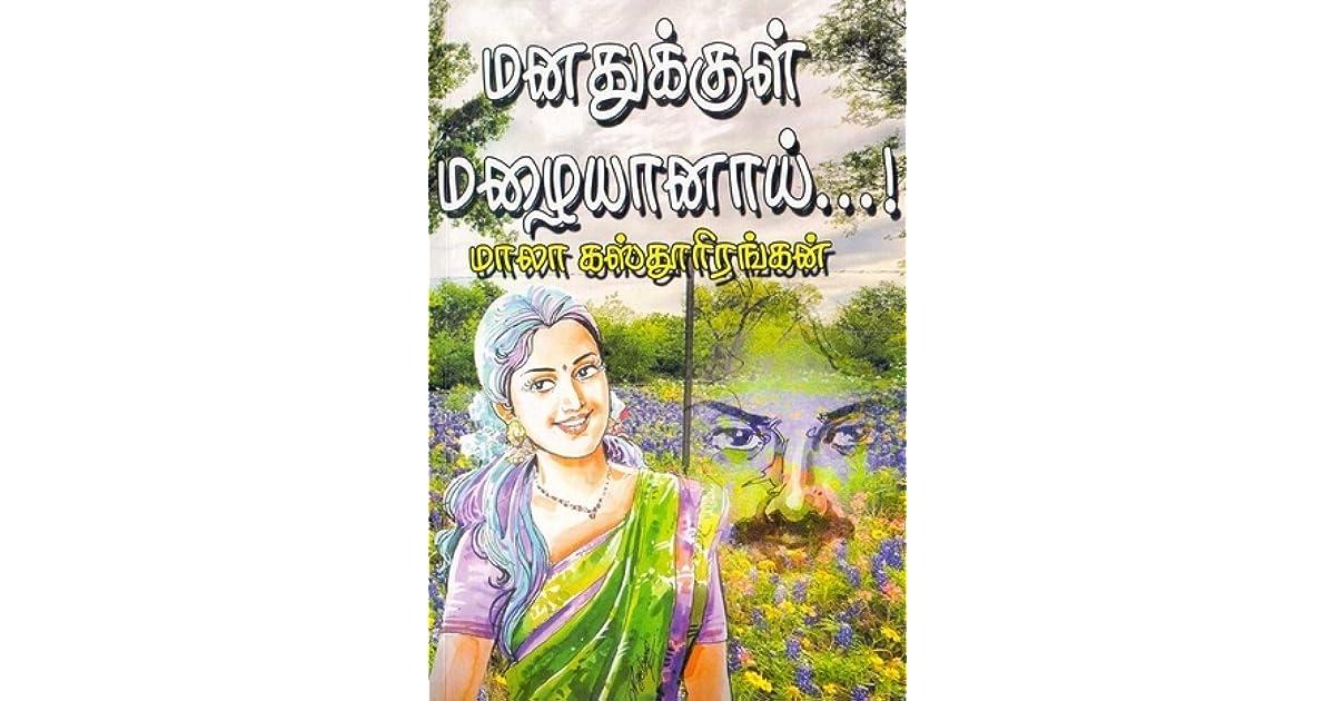 மனத க க ள மழ ய ன ய By Mala Kasthurirangan