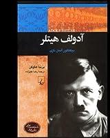 آدولف هیتلر دیکتاتور آلمان نازی