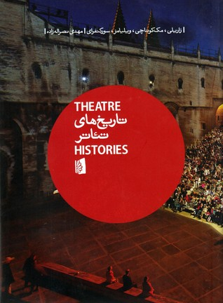 تاریخهای تئاتر: یک مقدمه