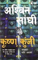 Krishna Kunji (Krishna Key)