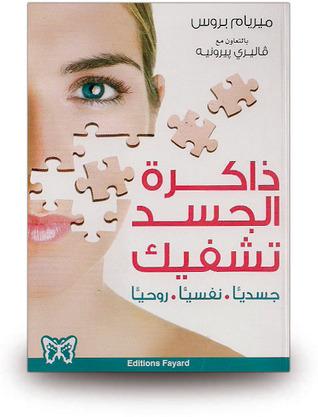 تحميل كتاب ذاكرة الجسد تشفيك pdf