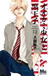 オオカミ少女と黒王子 12 [Ookami Shoujo to Kuro Ouji 12] (Wolf Girl and Black Prince, #12)