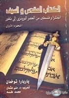 الكتاب المقدس والسيف الجزء الأول