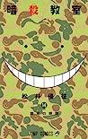 暗殺教室 14 [Ansatsu Kyoushitsu 14] (Assassination Classroom, #14)