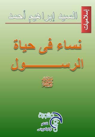 نساء فى حياة الرسول صلى By السيد إبراهيم أحمد