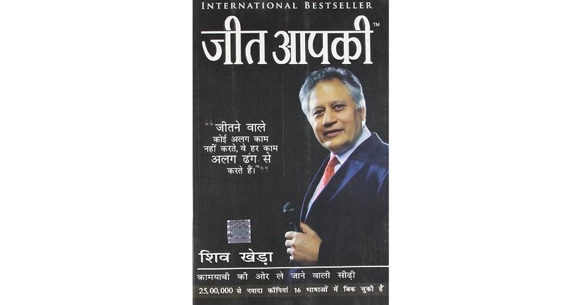 Shiv Khera Hindi Book Pdf