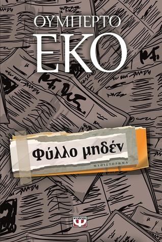 Φύλλο μηδέν by Umberto Eco