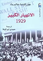 الانهيار الكبير 1929