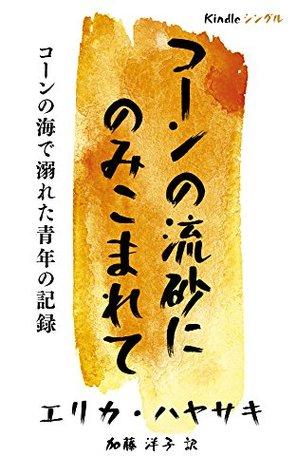 Koun no ryuusha ni nomikomare te koun no umi de obore ta seinen no kiroku (Kindle Single)