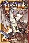 フェアリーテイル 49 [Fearī Teiru 49] (Fairy Tail, #49)