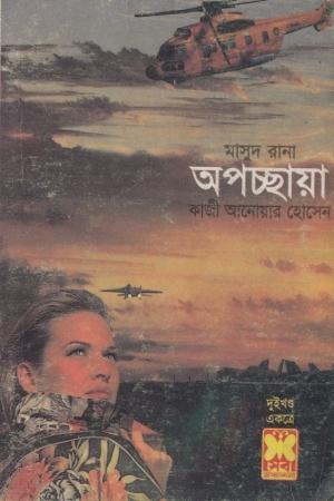 অপচ্ছায়া by Qazi Anwar Hussain